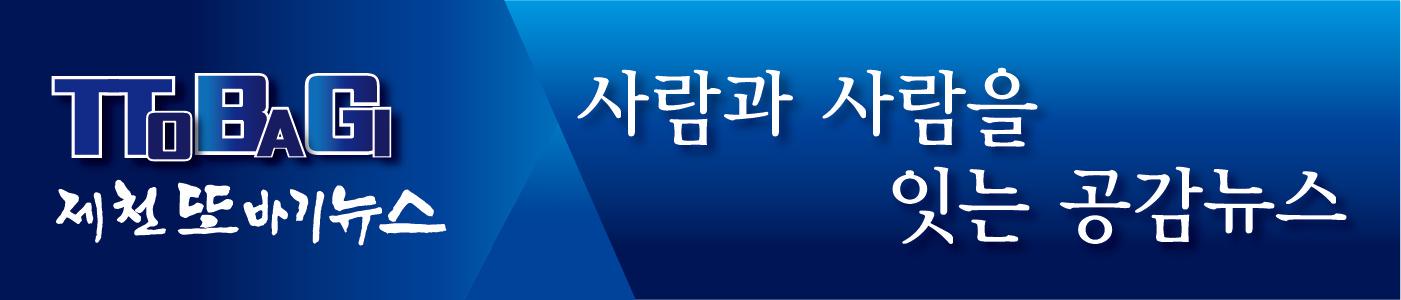 제천또바기뉴스