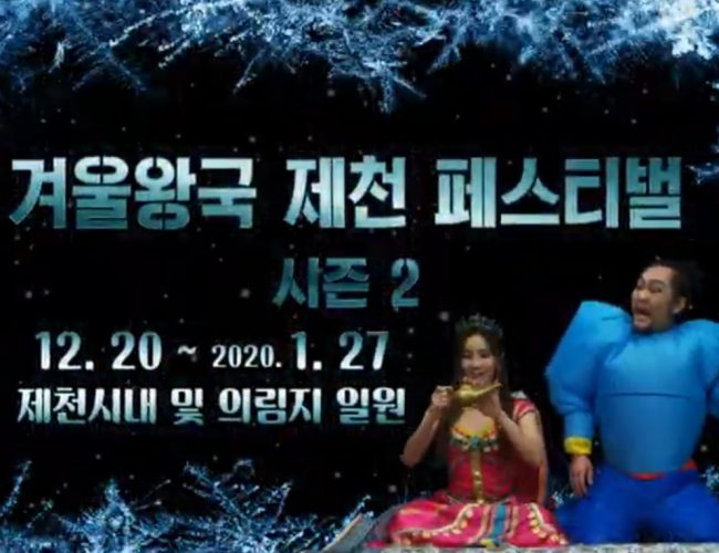 겨울왕국 제천 페스티벌 시즌2 공식 CF