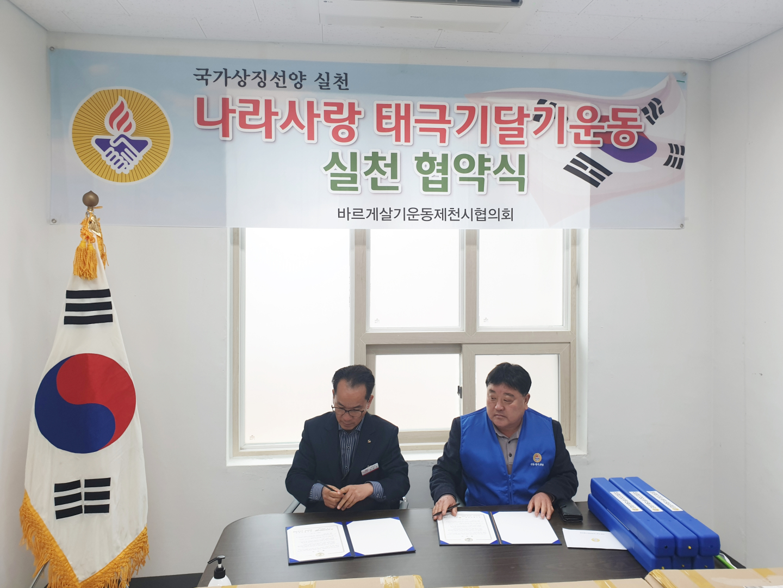 바르게살기운동제천시협의회, 3.1운동101주년 기념 태극기 협약식' 개최