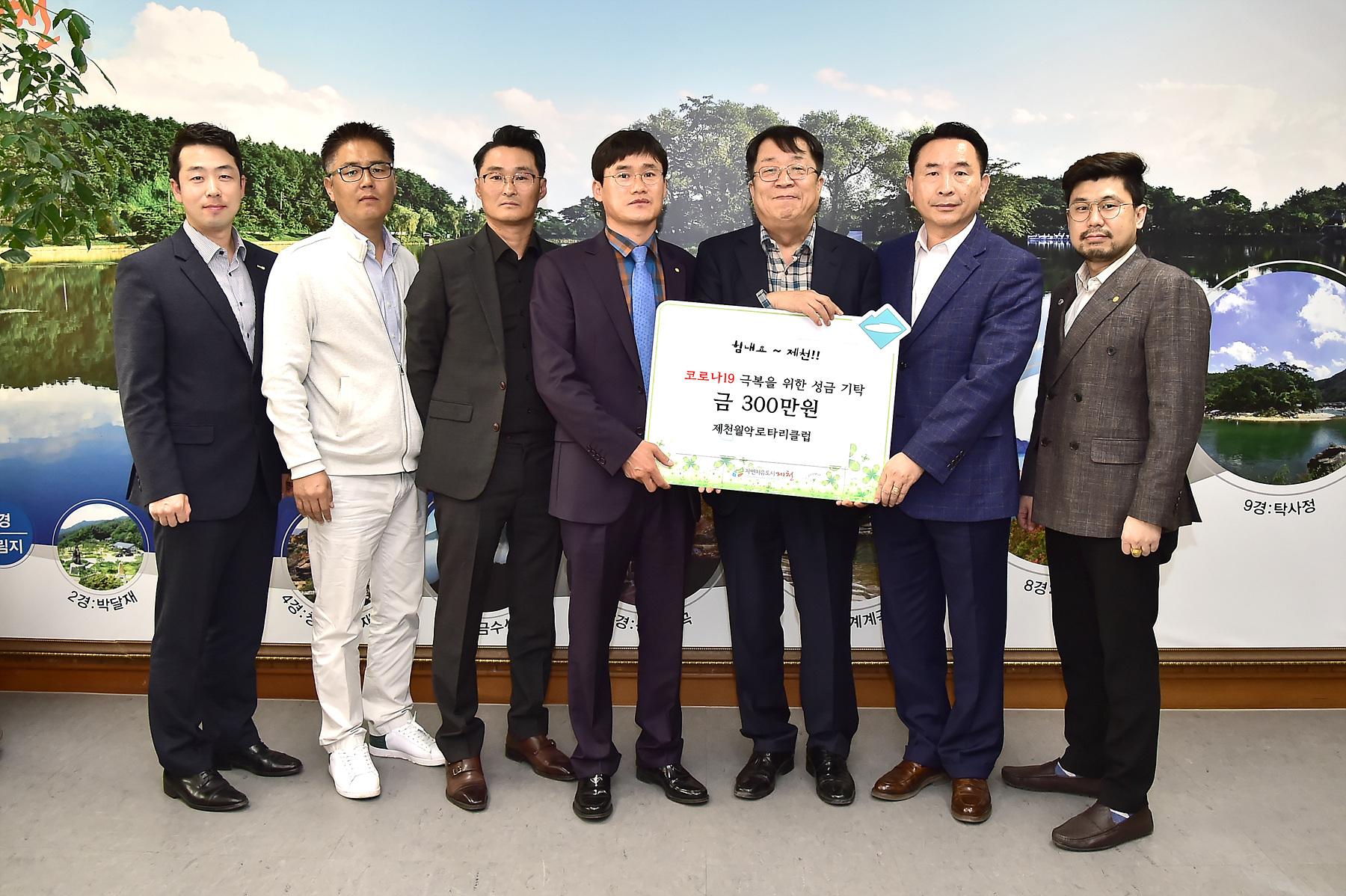 제천월악로터리, 충북사회복지공동모금회에 코로나19극복을 위한 성금300만원 기탁