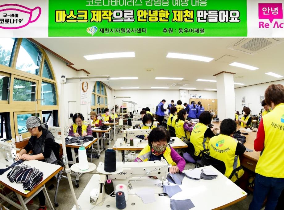 제천시종합자원봉사센터, '한땀 한땀' 면 마스크 일만개 제작 기증