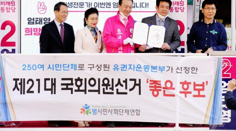 엄태영국회의원후보…'좋은후보'에선정