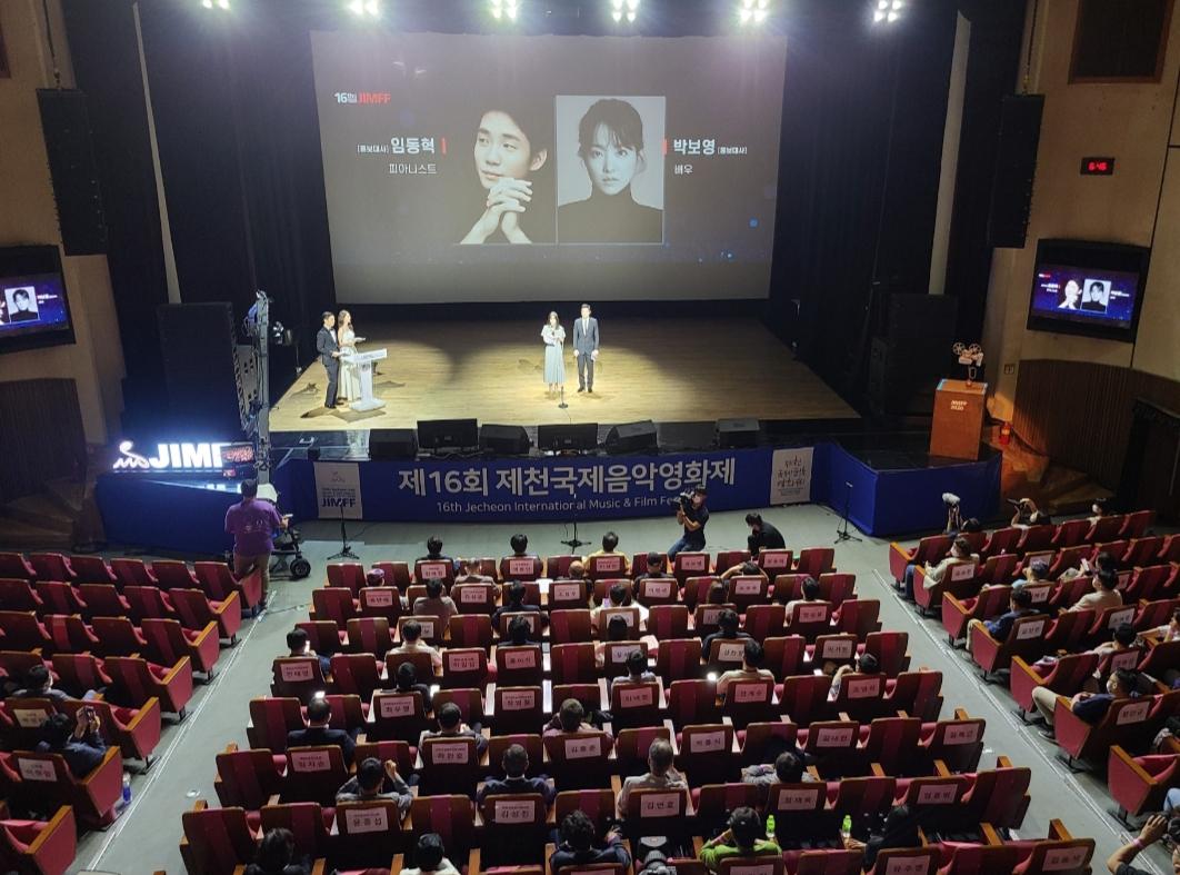 """제16회 제천국제음악영화제 개막… """"위로의 축제""""로"""