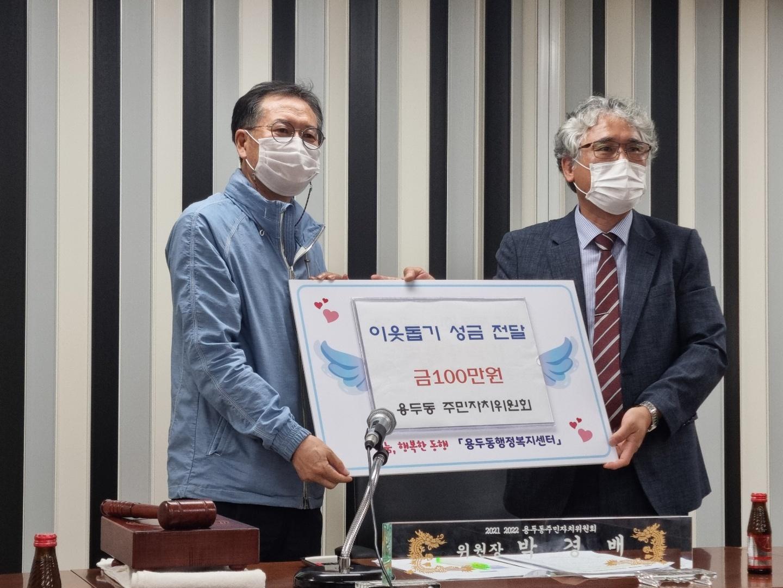 용두동주민자치위원회, 추석맞이 불우이웃돕기 성금 100만원 기탁