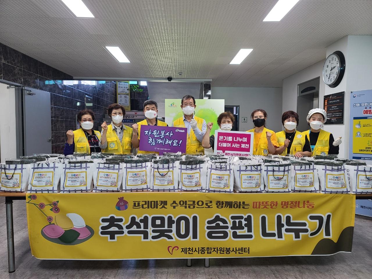 제천시자원봉사센터, 추석맞이 명절음식 나눔 행사… 250가구에 온정 전달