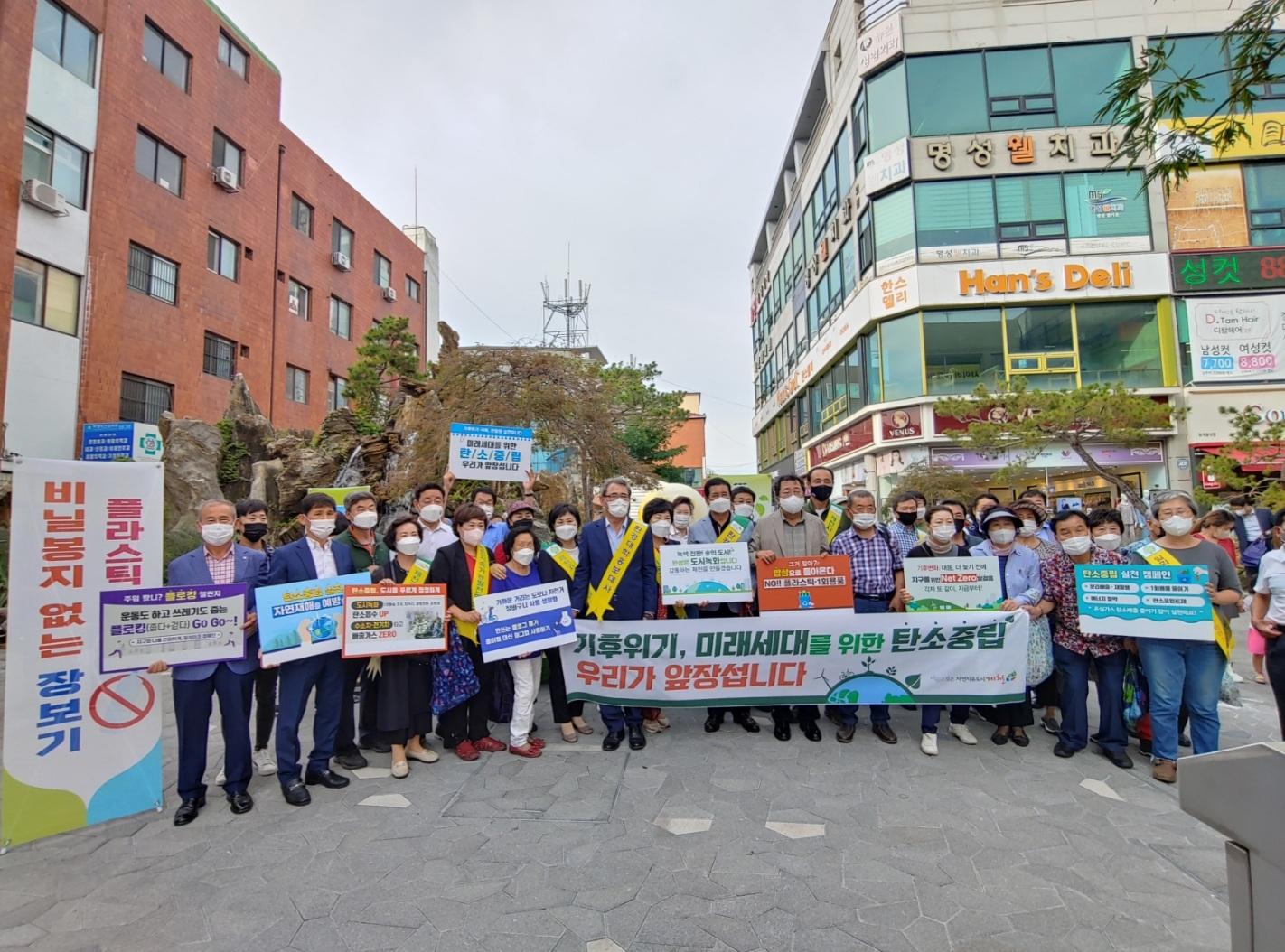 제천시·제천지속가능발전협의회, 친환경 명절 보내기 캠페인