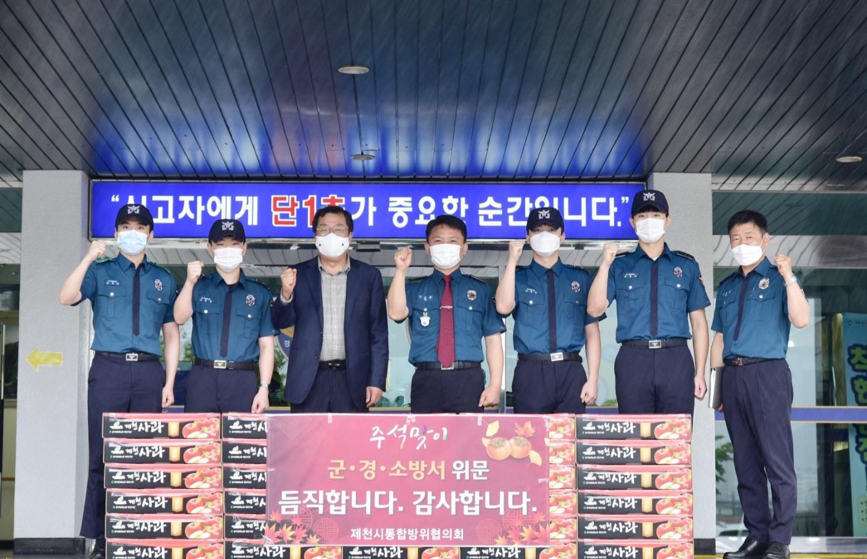 제천시 통합방위협의회,추석맞이 군․경․소방서 위문