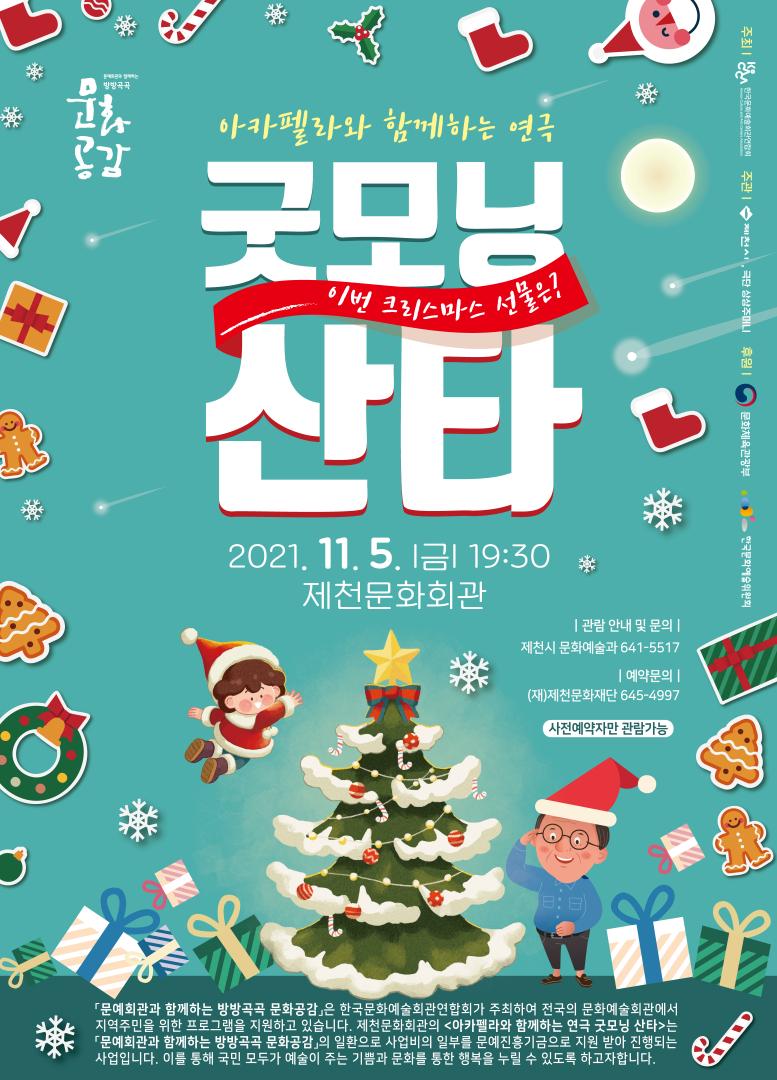 '아카펠라와 함께하는 연극 굿모닝 산타'제천 공연 다음달 5일