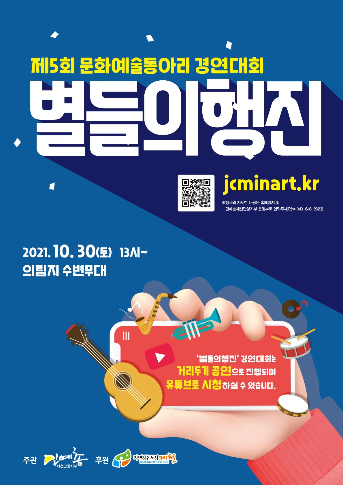 생활문화동호회축제 '2021별들의행진'개최