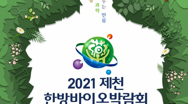 2021제천한방바이오박람회 온·오프라인 병행 개최… 주행사장에 '백신패스'
