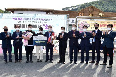 금성면민과 함께하는 제천시 주택자금지원 수혜가정 축하이벤트 개최