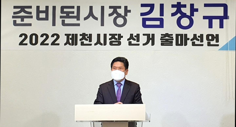 김창규전아제르바이잔대사, 내년도제천시장선거출마공식선언