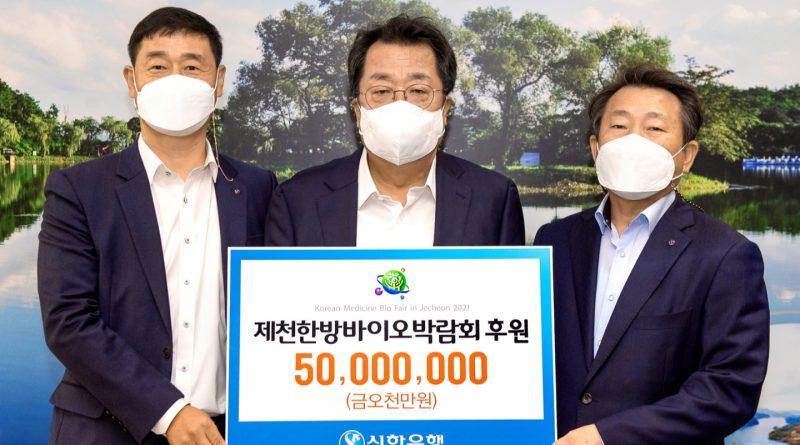 신한은행 제천금융센터, 2021제천한방바이오박람회 후원금5000만원 전달