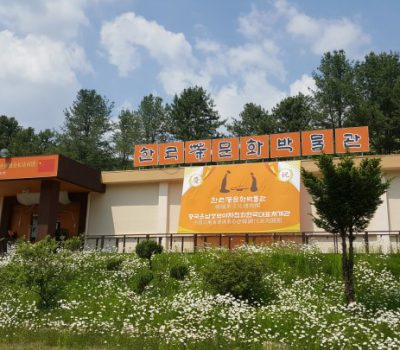 한국차문화박물관