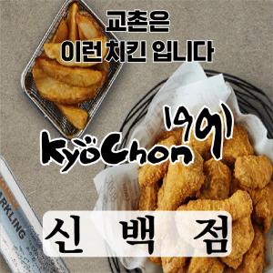 교촌치킨-신백점