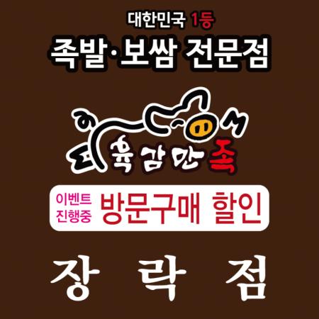 육감만족-장락점/강제점